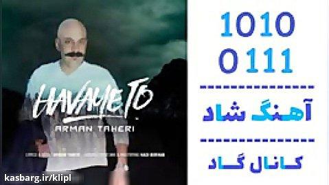 اهنگ آرمان طاهری به نام هوای تو - کانال گاد