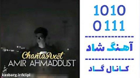 اهنگ امیر احمد دوست به نام چنتا عکست - کانال گاد