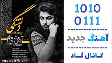 اهنگ آرش شهام به نام دلتنگی - کانال گاد