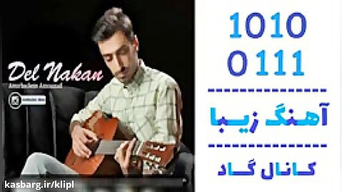 اهنگ امیرحسین عموزاد به نام دل نکن - کانال گاد