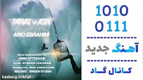 اهنگ آریو ابراهیمی به نام پرواز یا اسیری - کانال گاد