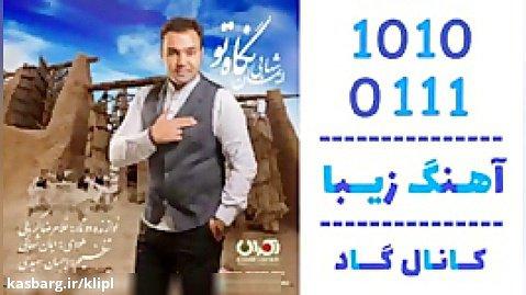 اهنگ ایمان شهابی به نام نگاه تو - کانال گاد