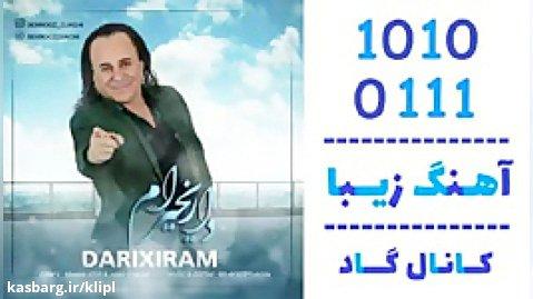 اهنگ بهروز اوجاقی به نام داریخیرام - کانال گاد