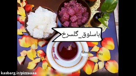 طرز تهیه باسلوق گل سرخ