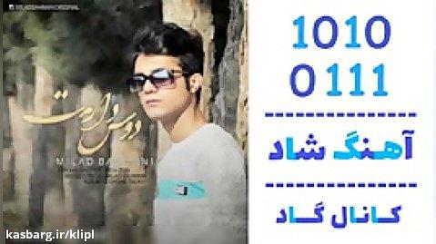اهنگ میلاد بهمنی به نام دوس دارمت - کانال گاد