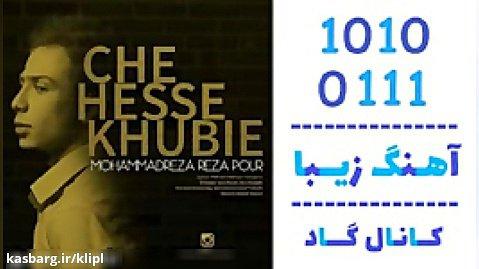 اهنگ محمدرضا رضاپور به نام چه حس خوبیه - کانال گاد