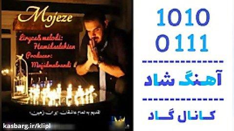 اهنگ حمید صالحیان به نام معجزه - کانال گاد
