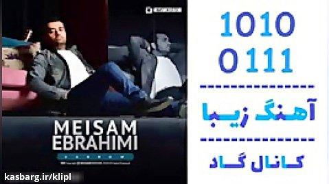 اهنگ میثم ابراهیمی به نام غم - کانال گاد