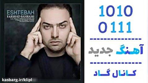 اهنگ فرشاد بهرامی به نام اشتباه - کانال گاد