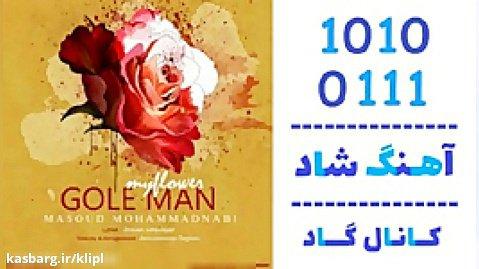 اهنگ مسعود محمد نبی به نام گل من - کانال گاد
