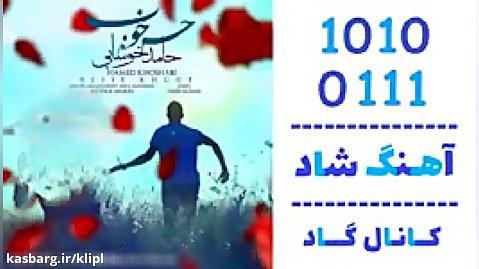 اهنگ حامد خوشابی به نام حس خوب - کانال گاد