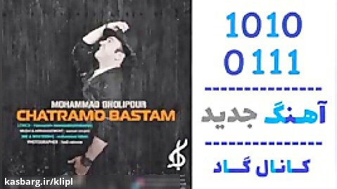 اهنگ محمد قلی پور به نام چترمو بستم - کانال گاد