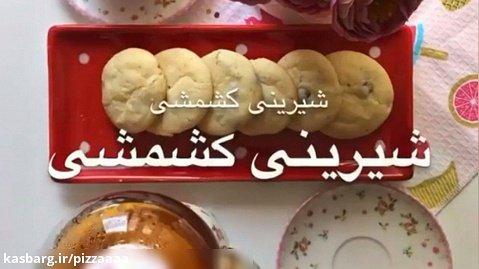 طرز تهیه شیرینی کشمشی