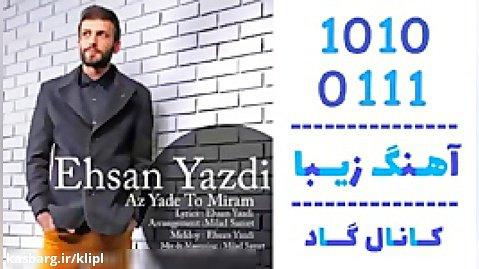 اهنگ احسان یزدی به نام از یاد تو میرم - کانال گاد