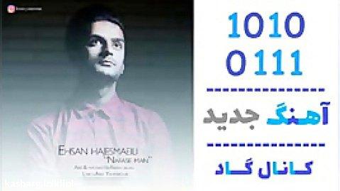 اهنگ احسان حاج اسماعیلی به نام نفس من - کانال گاد