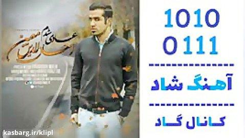 اهنگ احسان الدین معین به نام عادی شدم - کانال گاد