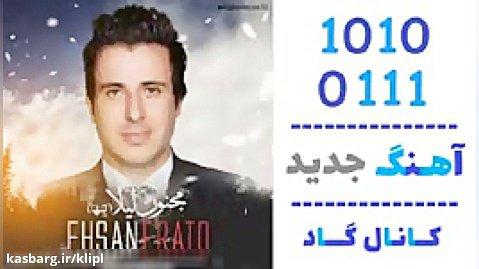 اهنگ احسان اراتو به نام مجنون لیلا - کانال گاد