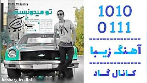 اهنگ احسان الدین معین به نام تو میدونستی - کانال گاد
