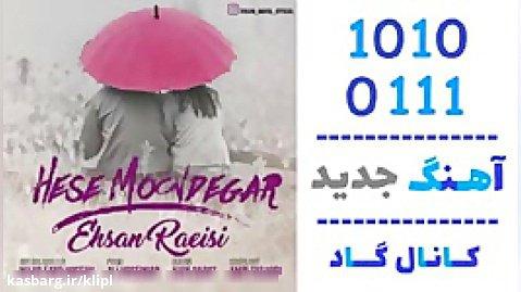اهنگ احسان رئیسی به نام حس موندگار - کانال گاد