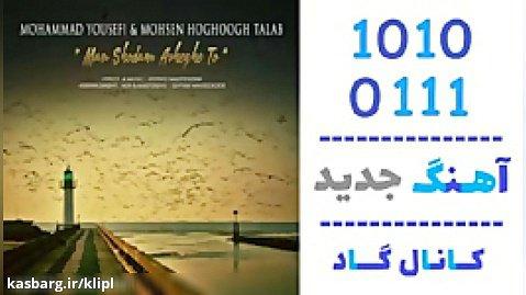 اهنگ محمد یوسفی و محسن حقوق طلب به نام من شدم عاشق تو - کانال گاد