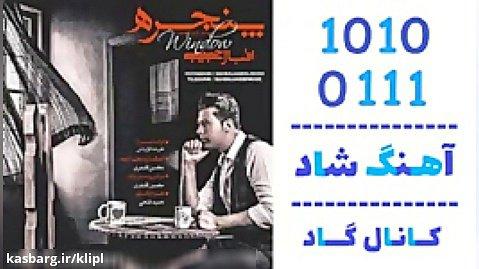 اهنگ اقبال حبیبی به نام پنجره - کانال گاد