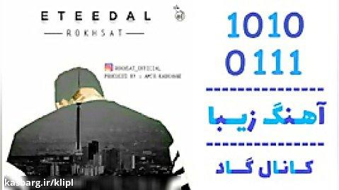 اهنگ حسین رخصت به نام اعتدال - کانال گاد