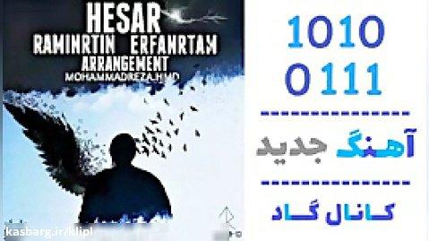 اهنگ رامین آرتین و وعرفان آرتام به نام حصار - کانال گاد