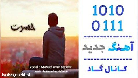 اهنگ مسعود امیر سپهر به نام حسرت - کانال گاد