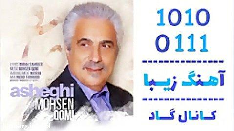 اهنگ محسن قمی به نام عاشقی - کانال گاد