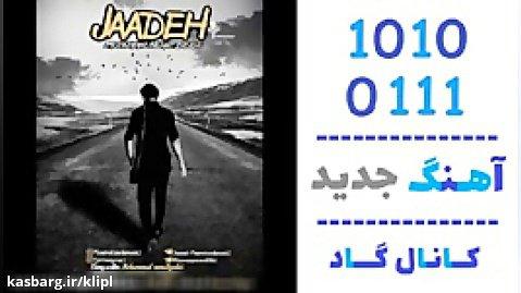اهنگ محمد نعمت زاده به نام جاده - کانال گاد