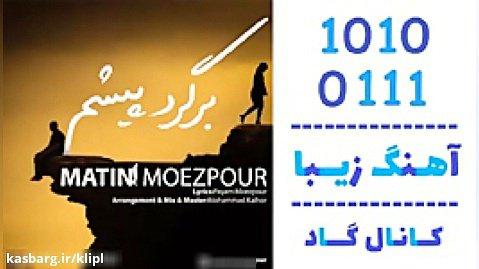 اهنگ متین معزپور به نام برگرد پیشم - کانال گاد