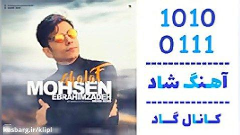 اهنگ محسن ابراهیم زاده به نام غلاف - کانال گاد