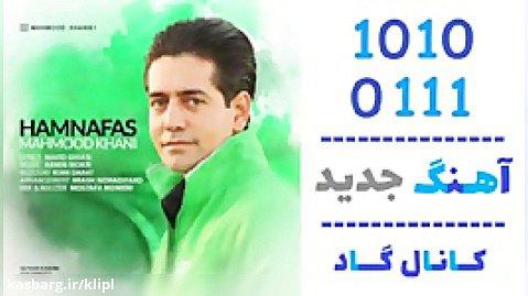 اهنگ محمود خانی به نام همنفس - کانال گاد