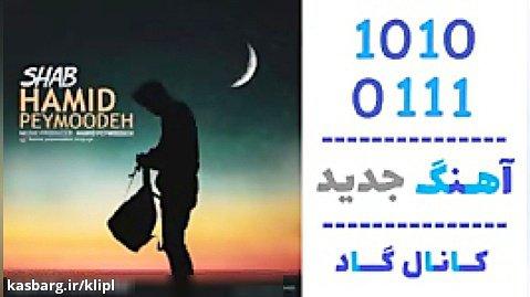 اهنگ حمید پیموده به نام شب - کانال گاد