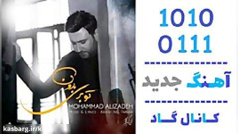 اهنگ محمد علیزاده به نام تو بری بارون - کانال گاد