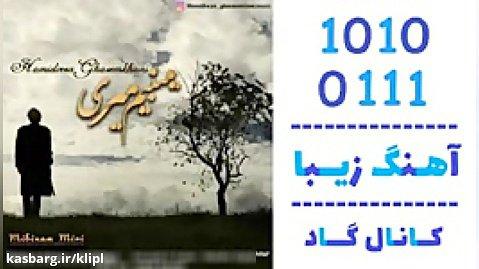 اهنگ حمیدرضا قاسم خانی به نام میبینم میری - کانال گاد