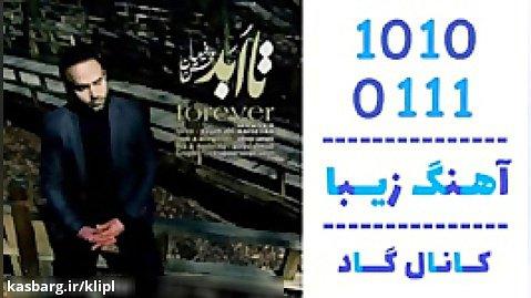 اهنگ محسن رفیعیان به نام تا ابد - کانال گاد
