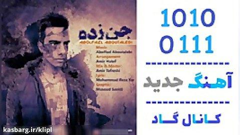 اهنگ ابوالفضل ابوطالبی به نام جن زده - کانال گاد