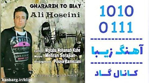 اهنگ علی حسینی به نام قراره تو بیای - کانال گاد
