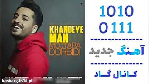 اهنگ مجتبی دربیدی به نام خنده ی من - کانال گاد