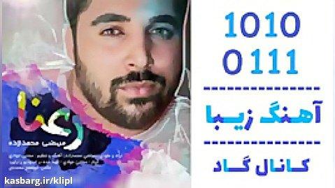 اهنگ مرتضی محمد زاده به نام رعنا - کانال گاد