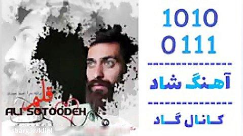 اهنگ علی ستوده به نام قلبم - کانال گاد