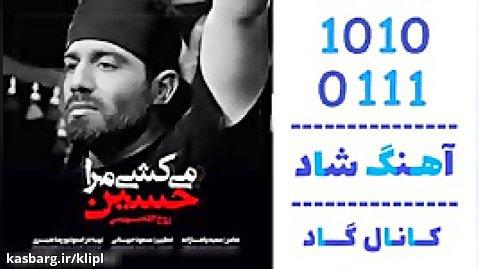 اهنگ روح الله بهمنی به نام میکشی مرا حسین - کانال گاد