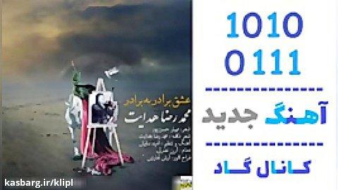 اهنگ محمدرضا هدایت به نام عشق برادر به برادر - کانال گاد