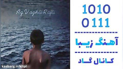 اهنگ سرپیکو و علی سان به نام از وقتی رفتی - کانال گاد