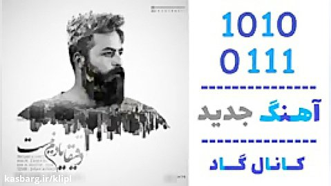اهنگ حمید خسروی به نام دقیقا یادم نیست - کانال گاد