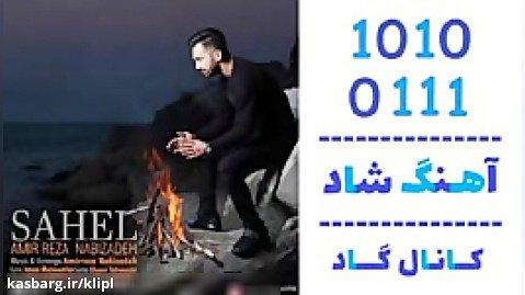 اهنگ امیر رضا نبی زاده به نام ساحل - کانال گاد