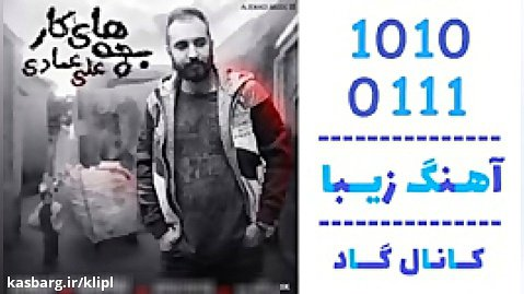 اهنگ علی عمادی به نام بچه های کار - کانال گاد