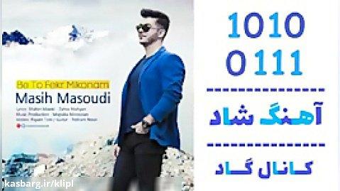 اهنگ مسیح مسعودی به نام به تو فکر میکنم - کانال گاد