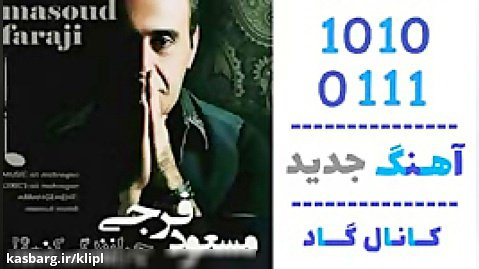 اهنگ مسعود فرجی به نام چرا زندگی کنم - کانال گاد